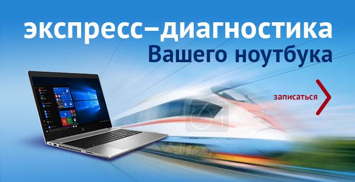 Экспресс диагностика ноутбука
