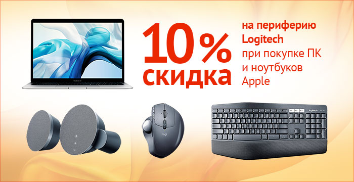 119_logitech+apple_STATYA.jpg