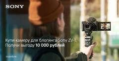 Скидка 10 000 р. на камеры Sony для блогинга