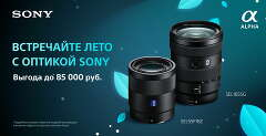Специальные цены на объективы Sony