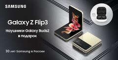 К смартфонам Samsung дарим наушники!