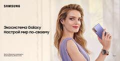 Выгодные цены на Samsung