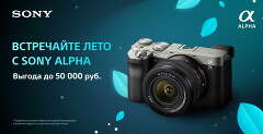 Выгодные цены на фотокамеры Sony