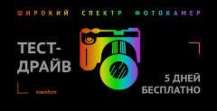 Бесплатный тест-драйв фототехники!